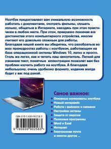 Обложка сзади Простой и понятный самоучитель работы на ноутбуке. 2-е издание Василий Леонов