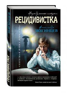 Звягинцев А.Г. - Рецидивистка обложка книги