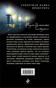 Обложка сзади Рецидивистка Александр Звягинцев