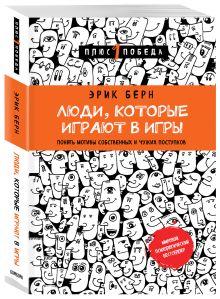 Берн Э. - Люди, которые играют в игры (новое оформление) обложка книги