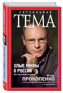 Злые мифы о России. Что о нас говорят на Западе? обложка книги