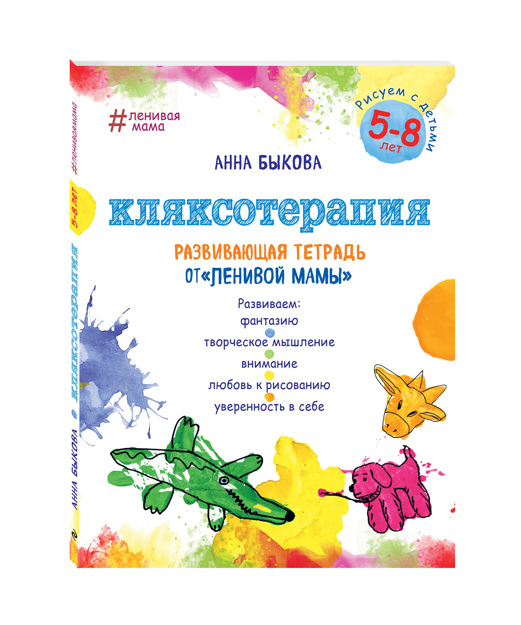 Быкова А.А. Кляксотерапия. Рисуем с детьми 5-8 лет, развивающая тетрадь от ленивой мамы