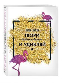 Nadin Lespoir - Твори и удивляй обложка книги