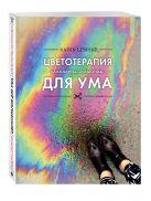 Nadin Lespoir - Цветотерапия для ума' обложка книги