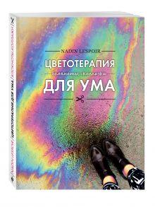 Nadin Lespoir - Цветотерапия для ума обложка книги