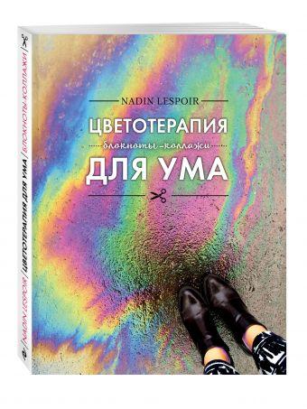 Цветотерапия для ума Nadin Lespoir