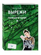 Nadin Lespoir - Вырежи новые будни' обложка книги