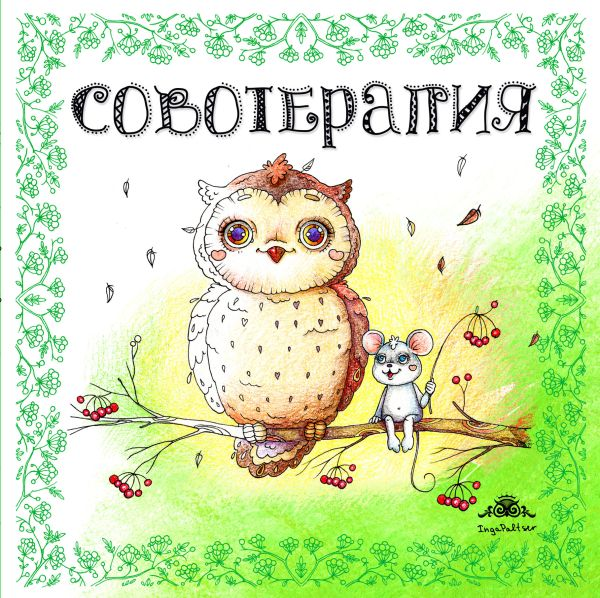 Книга Совотерапия Раскраска для взрослых купить, скачать ...