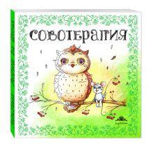 - Совотерапия! Раскраска для взрослых обложка книги