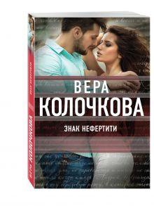 Колочкова В. - Знак Нефертити обложка книги
