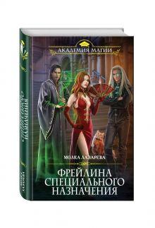 Лазарева М. - Фрейлина специального назначения обложка книги
