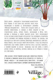 Обложка сзади Сумасшедший год. Как я нашла работу, построила большие планы, забила на все и каталась по миру Катя Гущина