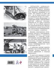 Обложка сзади Прославленный По-2. «Небесный тихоход», «кофемолка», «чокнутый будильник» Михаил Маслов
