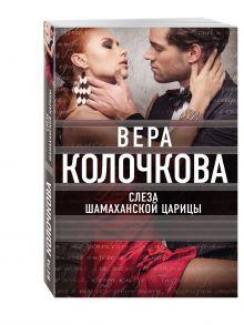 Колочкова В. - Слеза Шамаханской царицы обложка книги