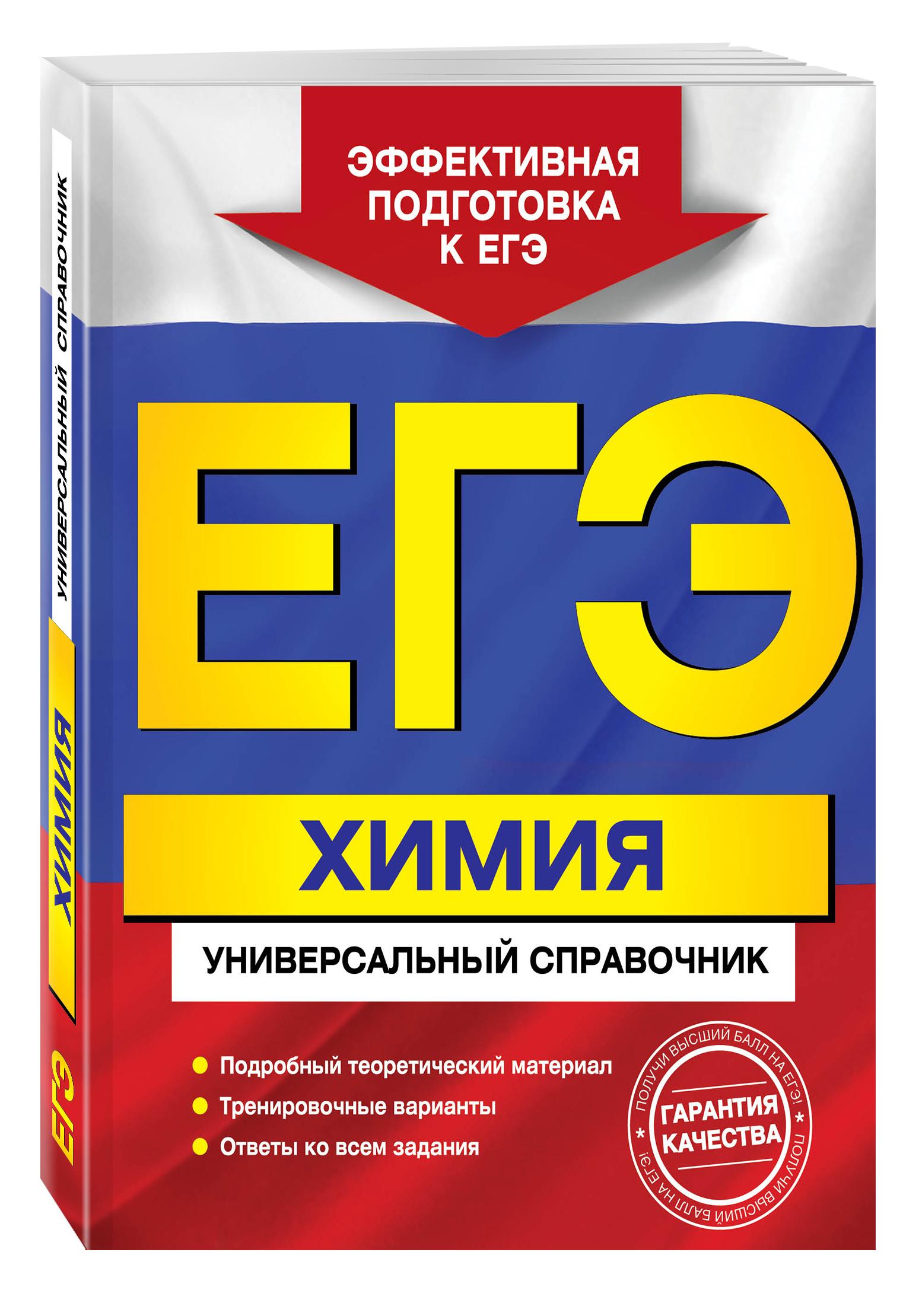 ЕГЭ. Химия. Универсальный справочник ( Мешкова О.В.  )
