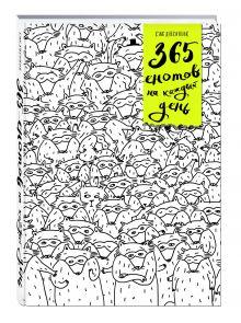 - Ежедневник. 365 енотов на каждый день (много енотов) обложка книги