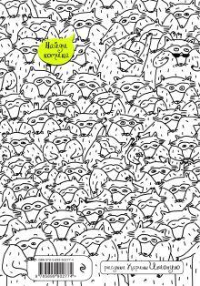 Обложка сзади Ежедневник. 365 енотов на каждый день (много енотов)