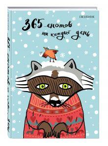 - Ежедневник. 365 енотов на каждый день (енот в свитере) обложка книги