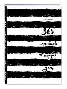- Ежедневник. 365 енотов на каждый день (концептуальный хвост) обложка книги