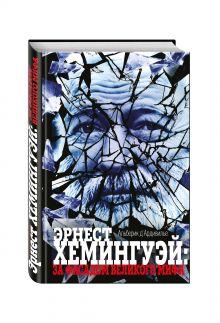 Ардивилье А. д' - Эрнест Хемингуэй: за фасадом великого мифа обложка книги
