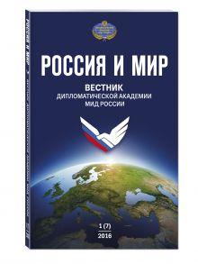 - Россия и мир № 1 (7) обложка книги