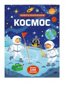 - Космос (с наклейками) обложка книги