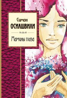 Обложка Мамины глаза Симон Осиашвили