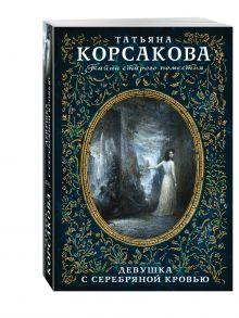 Корсакова Т. - Девушка с серебряной кровью обложка книги