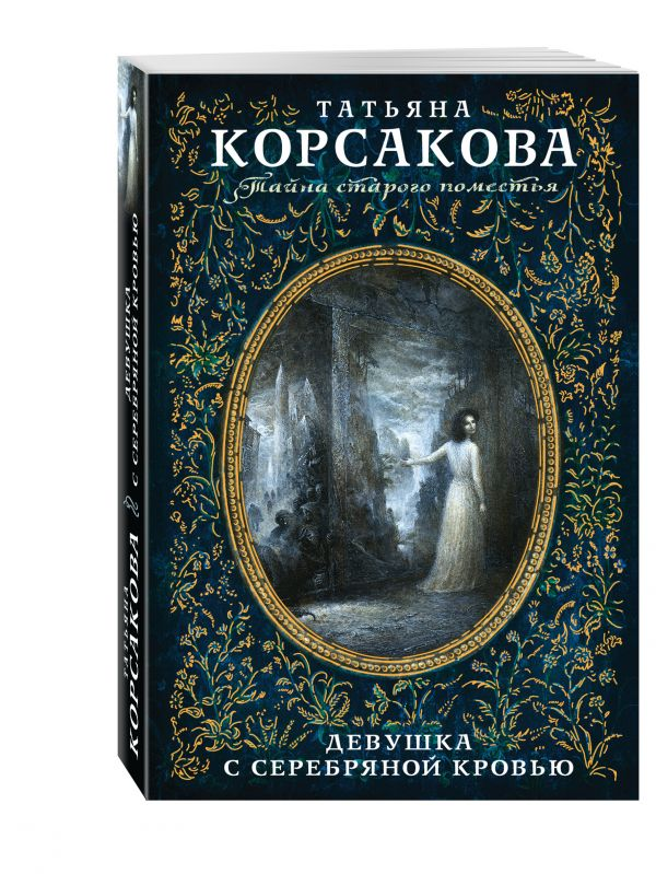Девушка с серебряной кровью Корсакова Т.