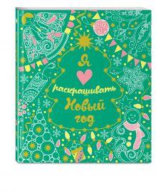 - Я люблю раскрашивать Новый год (покет) обложка книги
