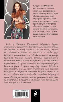 Обложка сзади Ключ от незапертой двери Людмила Мартова