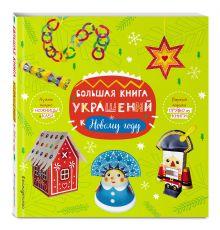 Большая книга украшений к Новому году