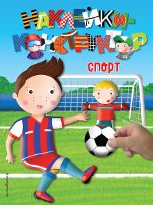 - Спорт обложка книги