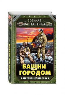 Конторович А.С. - Башни над городом обложка книги