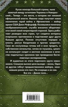 Обложка сзади Башни над городом Александр Конторович