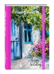 - Блокнот. Под оливковым деревом (на резинке) обложка книги