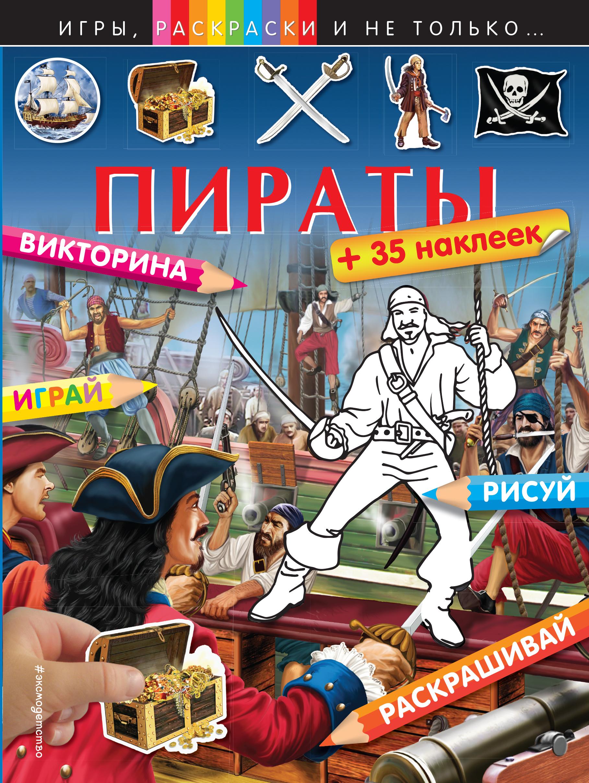 Пираты (+наклейки) айрис пресс игры с прищепками раскраски и головоломки
