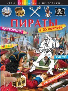 - Пираты (+наклейки) обложка книги