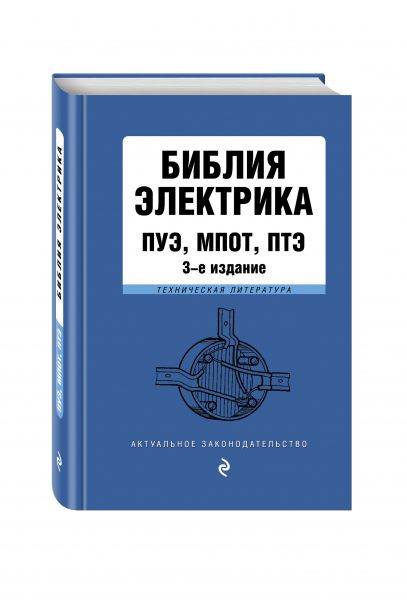 Библия электрика: ПУЭ, МПОТ, ПТЭ. 3-е издание