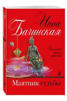 Бачинская И.Ю. - Маятник судьбы обложка книги