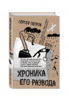Петров С.П. - Хроника его развода' обложка книги