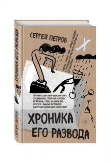 Петров С.П. - Хроника его развода обложка книги
