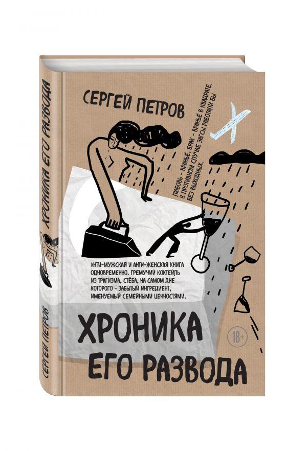 Хроника его развода Петров С.П.