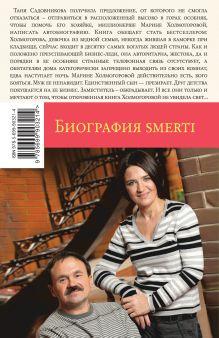Обложка сзади Биография smerti Анна и Сергей Литвиновы
