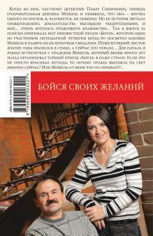 Обложка сзади Бойся своих желаний Анна и Сергей Литвиновы