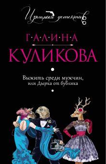 Куликова Г.М. - Выжить среди мужчин, или Дырка от бублика обложка книги