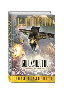 Престон Д. - Богохульство обложка книги