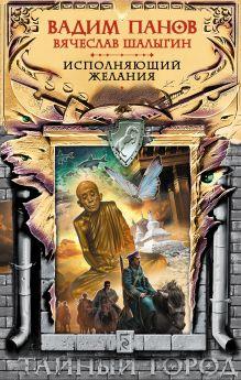 Обложка Исполняющий желания Вадим Панов, Вячеслав Шалыгин