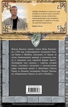 Обложка сзади Исполняющий желания Вадим Панов, Вячеслав Шалыгин