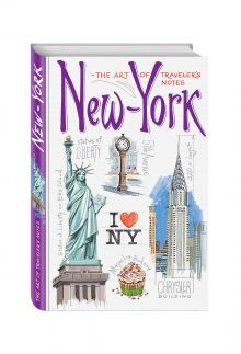 - New York. The Art of traveler's Notes обложка книги